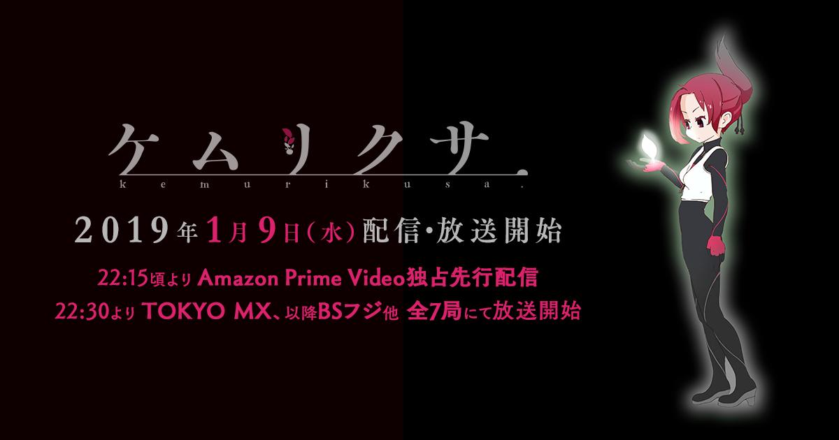 アニメ『ケムリクサ』…
